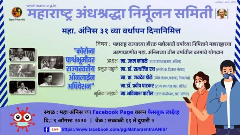 'महा. अंनिस'चा 31 वा वर्धापन दिन राज्यव्यापी 'ऑनलाईन' अधिवेशन